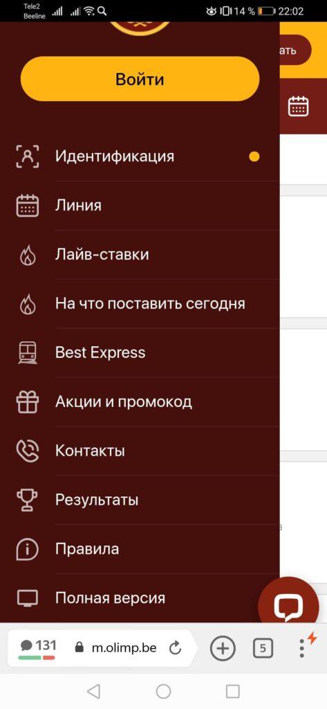 олимп бк мобильная версия