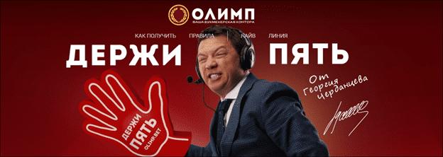 олимп бет промокод