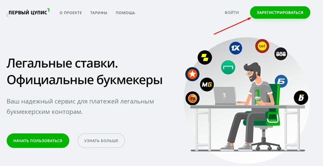 Кнопка регистрации на сайте Первого ЦУПИС