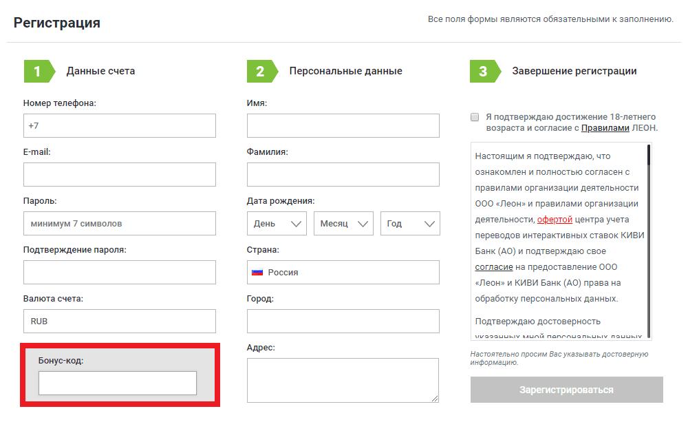 бонус код леон при регистрации