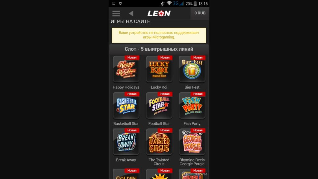 казино леон скачать на телефон контрольчестности рф