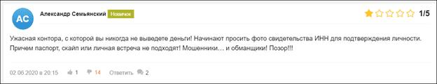 леон букмекерская контора отзывы россия