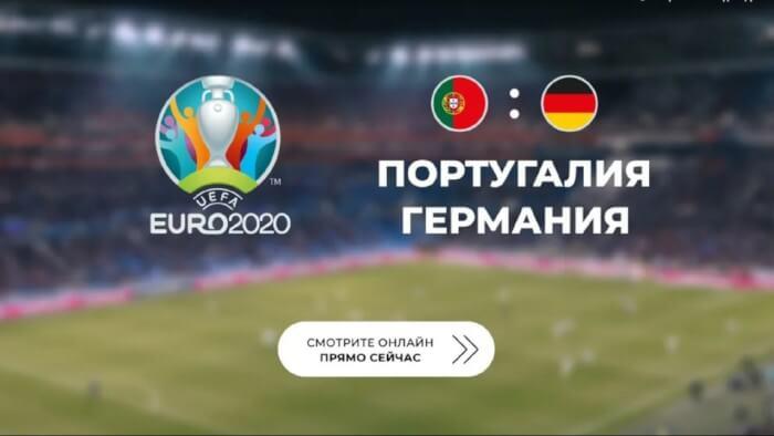 Прогноз на матч Португалия – Германия 19.06.2021