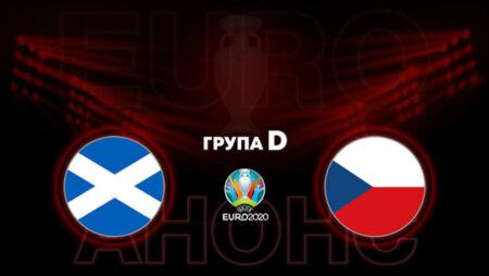 Прогноз на матч Шотландия – Чехия 14.06.2021