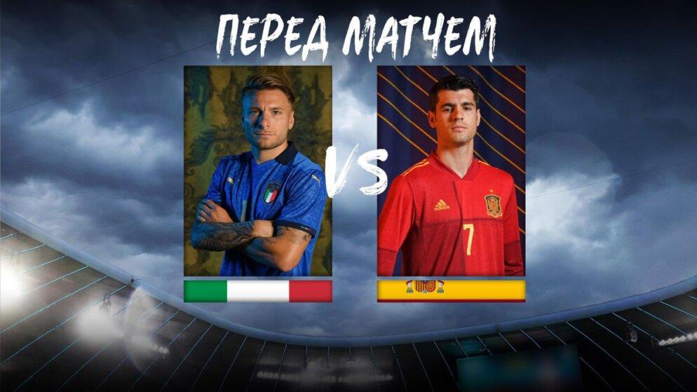Прогноз на матч Италия – Испания 6.07.2021