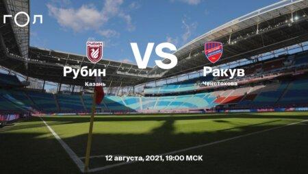 Прогноз на матч Рубин – Раков 12.08.2021