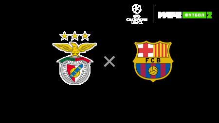 Прогноз на матч Бенфика – Барселона 29.09.2021
